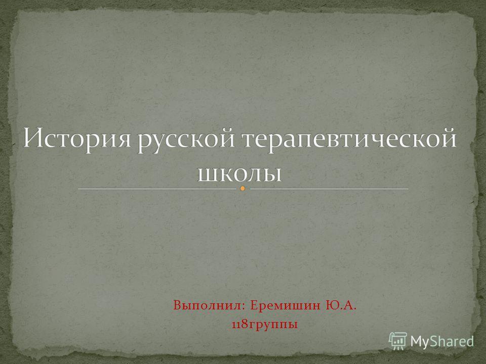 Выполнил: Еремишин Ю.А. 118 группы