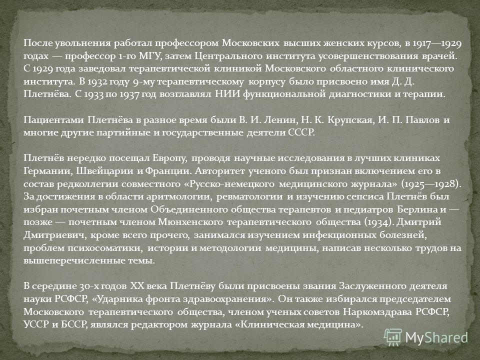 После увольнения работал профессором Московских высших женских курсов, в 19171929 годах профессор 1-го МГУ, затем Центрального института усовершенствования врачей. С 1929 года заведовал терапевтической клиникой Московского областного клинического инс