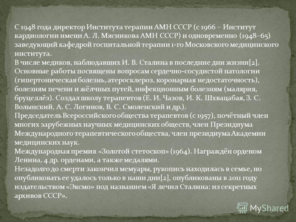 С 1948 года директор Института терапии АМН СССР (с 1966 Институт кардиологии имени А. Л. Мясникова АМН СССР) и одновременно (1948 65) заведующий кафедрой госпитальной терапии 1-го Московского медицинского института. В числе медиков, наблюдавших И. В.