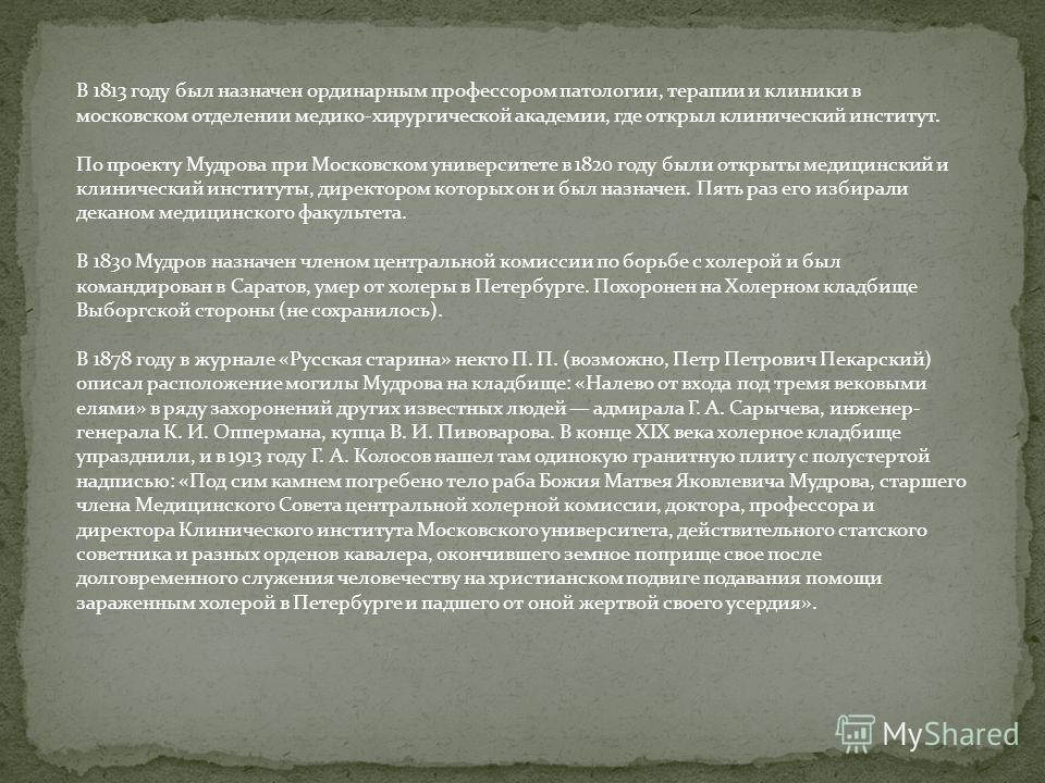 В 1813 году был назначен ординарным профессором патологии, терапии и клиники в московском отделении медико-хирургической академии, где открыл клинический институт. По проекту Мудрова при Московском университете в 1820 году были открыты медицинский и