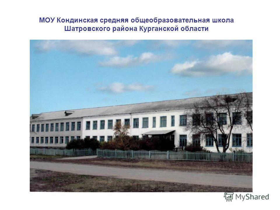 МОУ Кондинская средняя общеобразовательная школа Шатровского района Курганской области