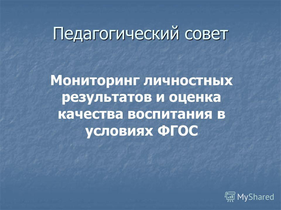 Педагогический совет Мониторинг личностных результатов и оценка качества воспитания в условиях ФГОС