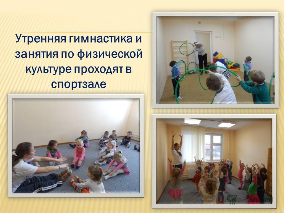Утренняя гимнастика и занятия по физической культуре проходят в спортзале
