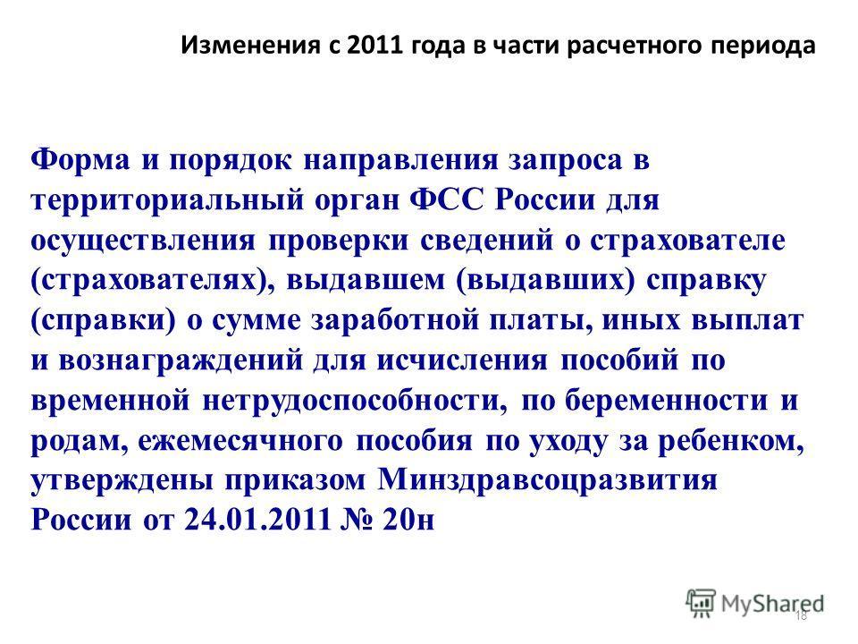 Изменения с 2011 года в части расчетного периода 18 Форма и порядок направления запроса в территориальный орган ФСС России для осуществления проверки сведений о страхователе (страхователях), выдавшем (выдавших) справку (справки) о сумме заработной пл