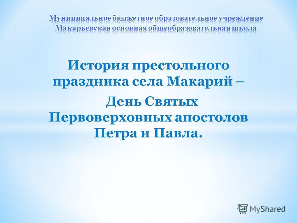 История престольного праздника села Макарий – День Святых Первоверховных апостолов Петра и Павла.