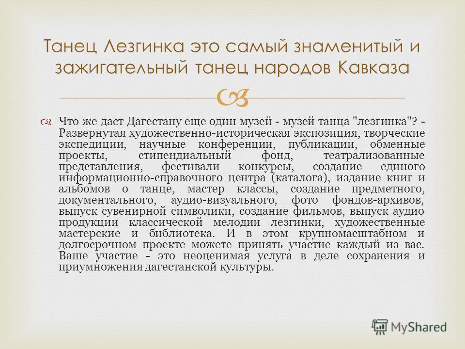 Танец Лезгинка это самый знаменитый и зажигательный танец народов Кавказа Что же даст Дагестану еще один музей - музей танца