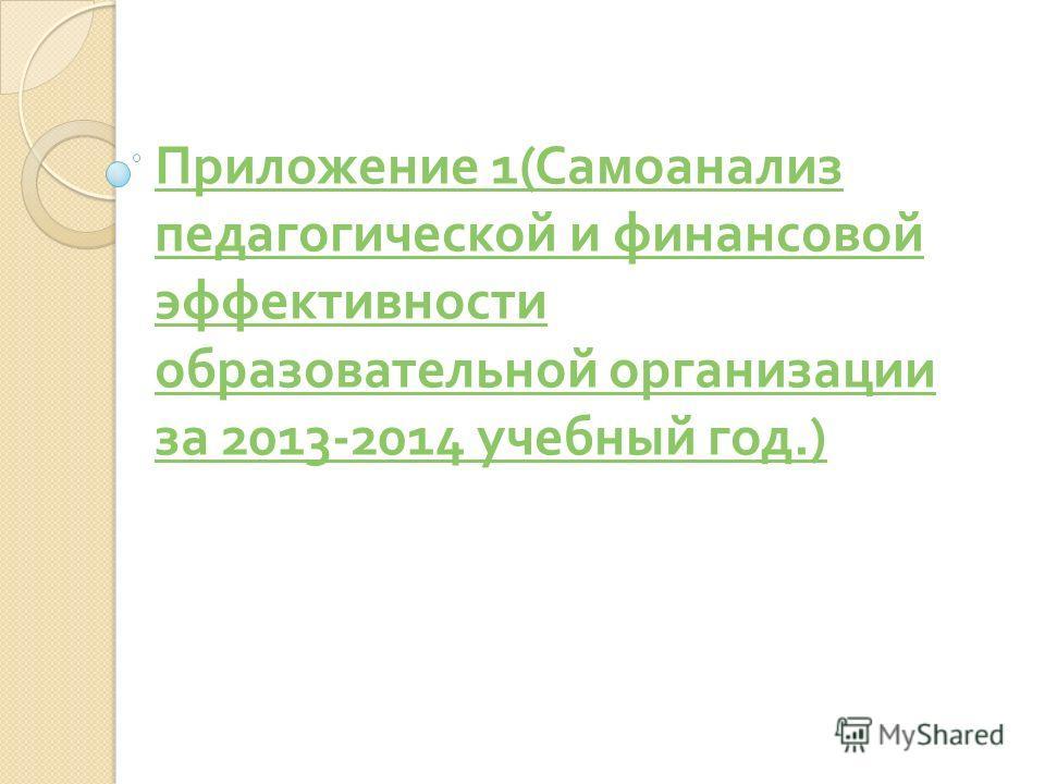 Приложение 1( Самоанализ педагогической и финансовой эффективности образовательной организации за 2013-2014 учебный год.)