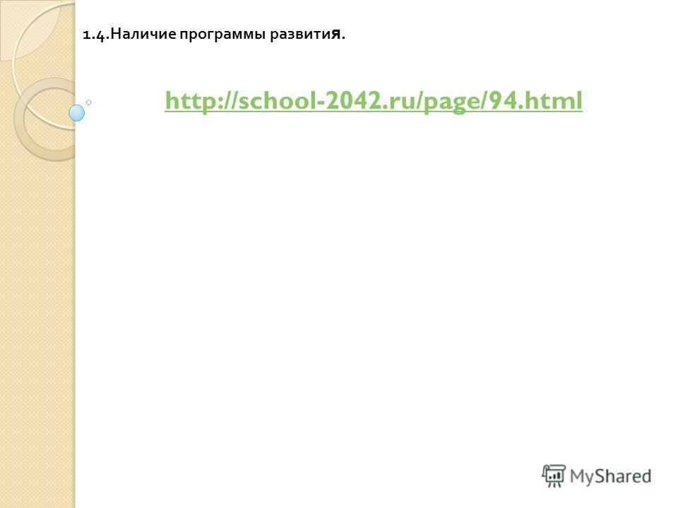 1.4. Наличие программы развития. http://school-2042.ru/page/94.html