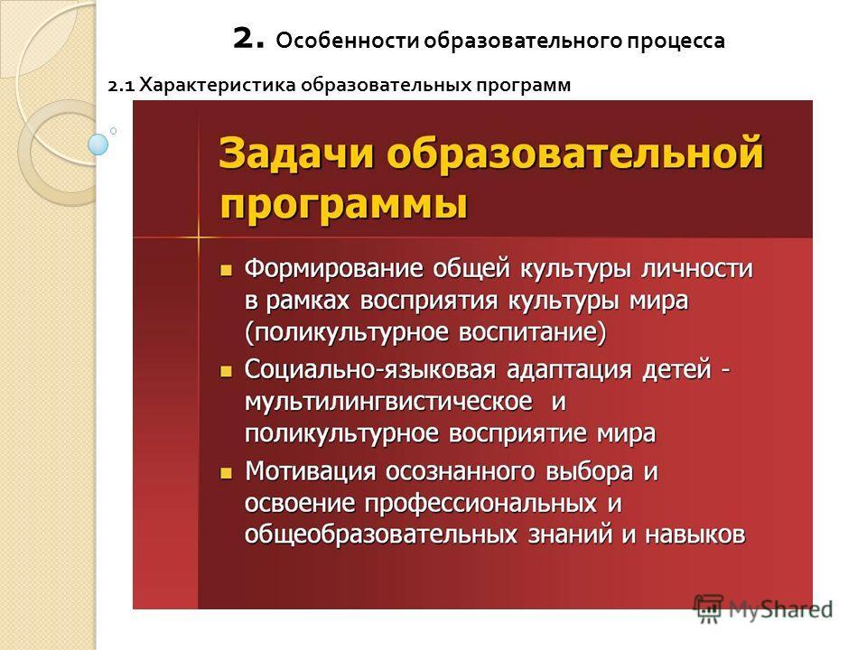 2. Особенности образовательного процесса 2.1 Характеристика образовательных программ