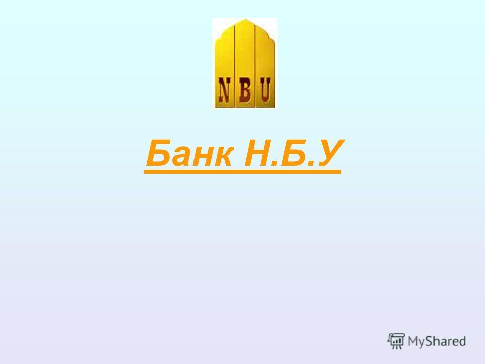 Банк Н.Б.У