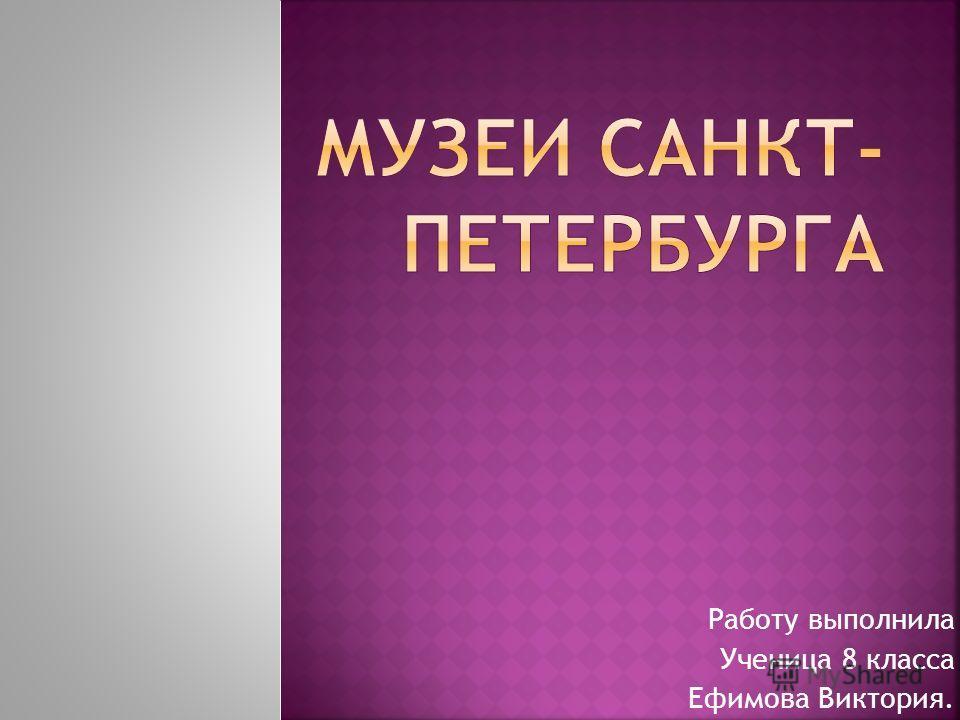 Работу выполнила Ученица 8 класса Ефимова Виктория.
