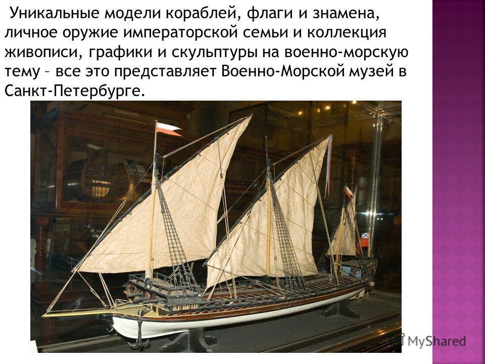 Уникальные модели кораблей, флаги и знамена, личное оружие императорской семьи и коллекция живописи, графики и скульптуры на военно-морскую тему – все это представляет Военно-Морской музей в Санкт-Петербурге.