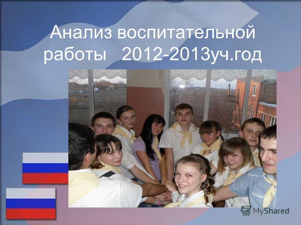 Анализ воспитательной работы 2012-2013 уч.год