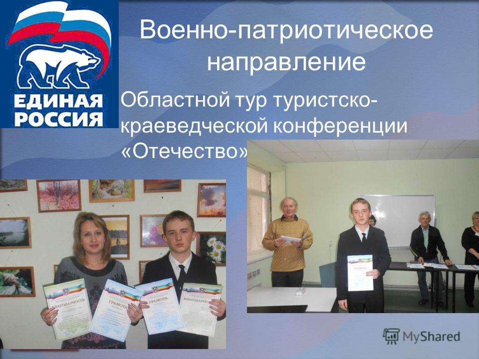 Военно-патриотическое направление Областной тур туристско- краеведческой конференции «Отечество»