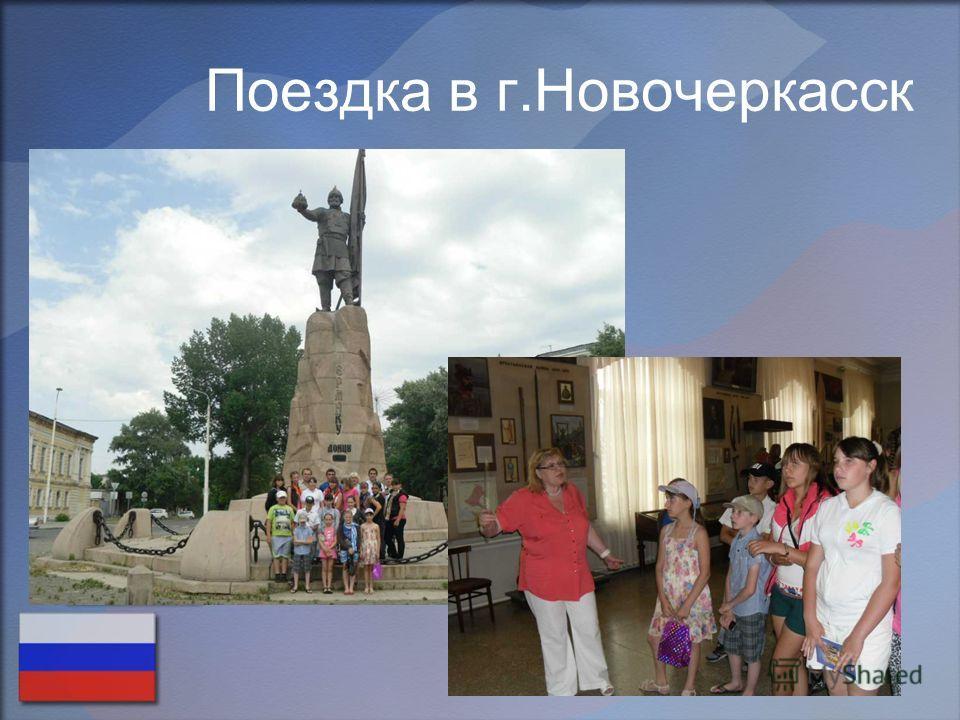 Поездка в г.Новочеркасск