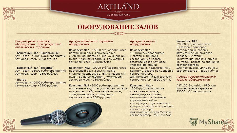 ОБОРУДОВАНИЕ ЗАЛОВ Стационарный комплект оборудования при аренде зала оплачивается отдельно: - Банкетный зал