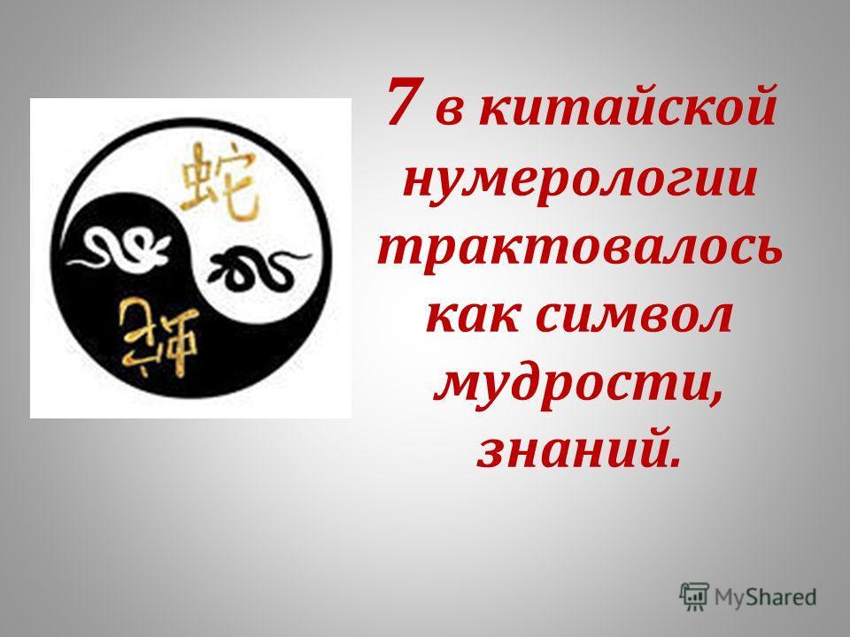 7 в китайской нумерологии трактовалось как символ мудрости, знаний.