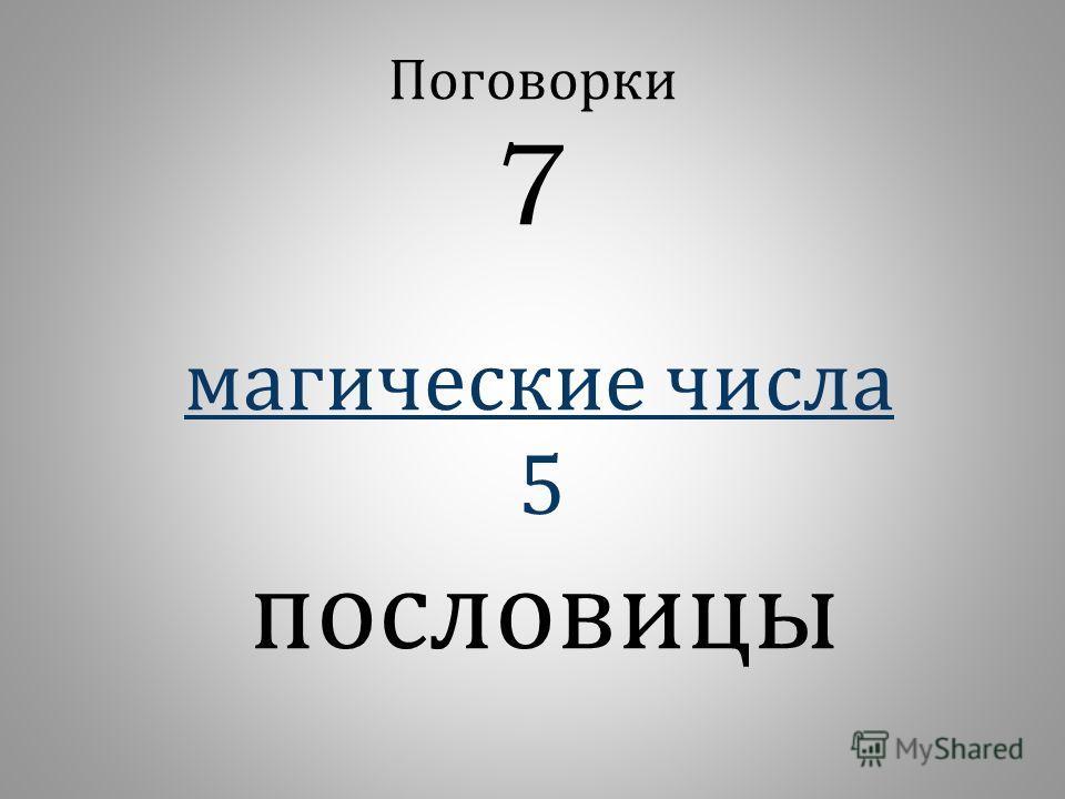 Поговорки 7 магические числа 5 пословицы