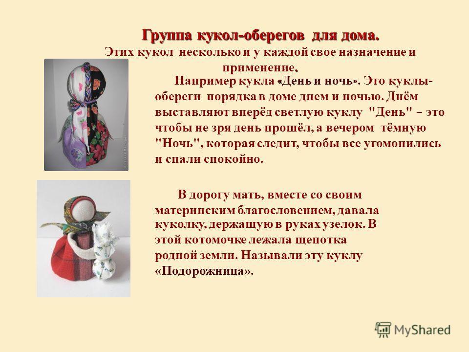 Группа кукол-оберегов для дома.. Этих кукол несколько и у каждой свое назначение и применение. « Например кукла « День и ночь ». Это куклы- обереги порядка в доме днем и ночью. Днём выставляют вперёд светлую куклу