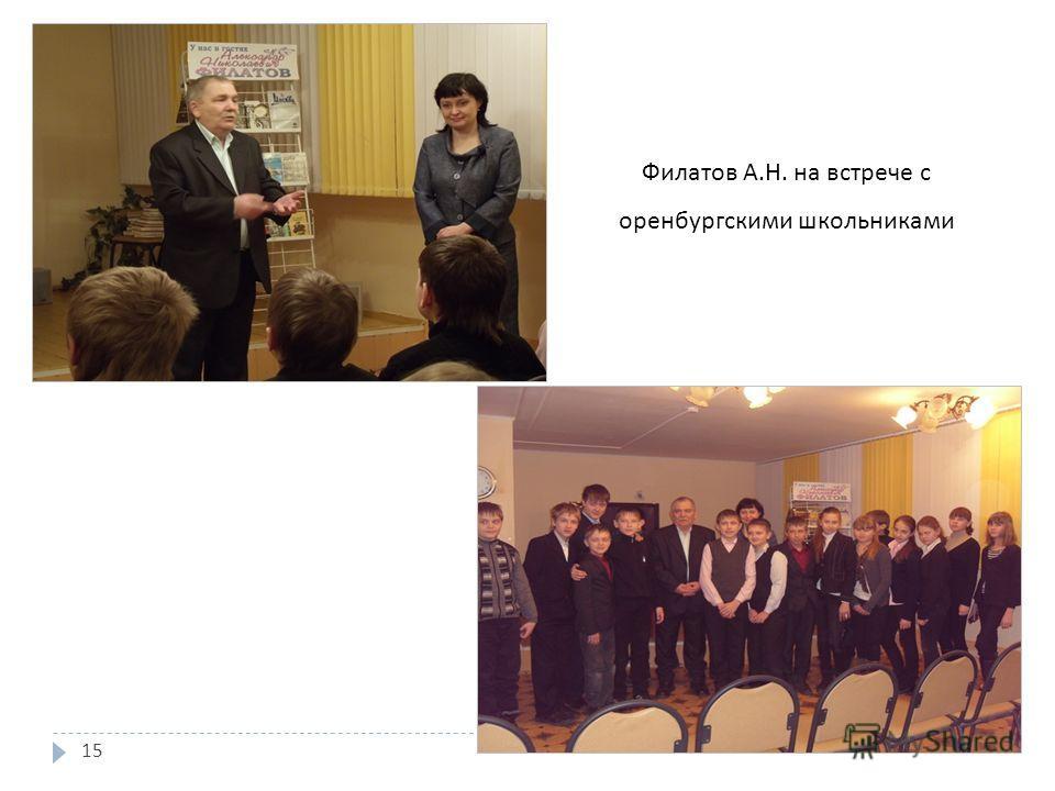 Филатов А. Н. на встрече с оренбургскими школьниками 15