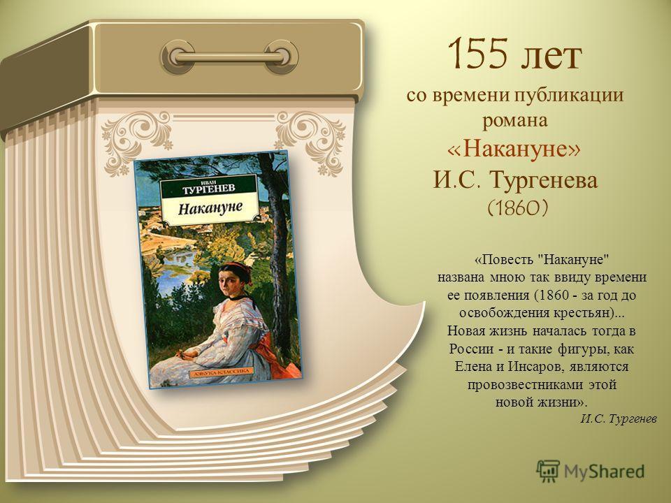 155 лет со времени публикации романа «Накануне» И.С. Тургенева (1860) «Повесть