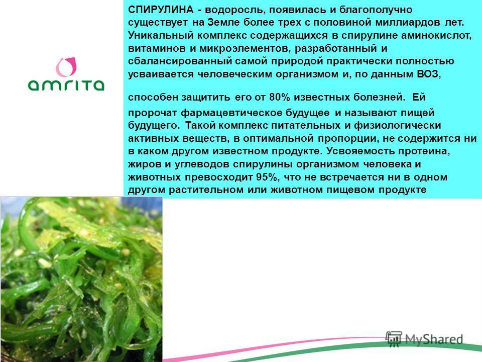 Что такое спирулина? СПИРУЛИНА - водоросль, появилась и благополучно существует на Земле более трех с половиной миллиардов лет. Уникальный комплекс содержащихся в спирулине аминокислот, витаминов и микроэлементов, разработанный и сбалансированный сам
