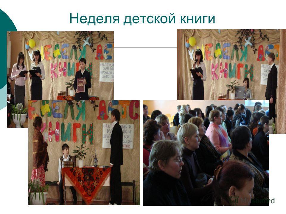 Место библиотеки в учебно-воспитательном процессе образовательного учреждения, в том числе и во внеурочной деятельности.