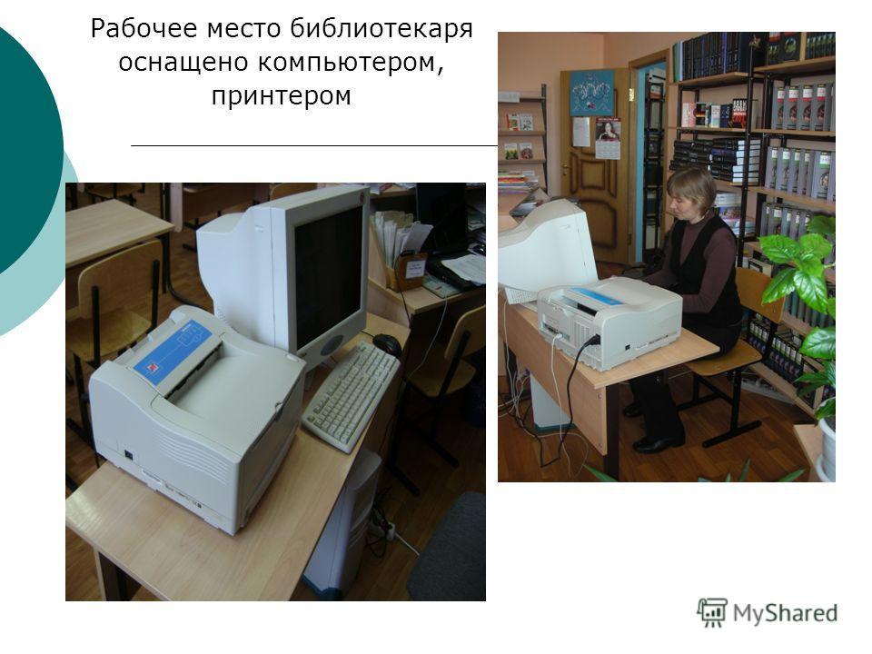 Материально-техническая база, обеспечивающая внедрение и использование информационных и медиатехнологий в деятельности библиотеки: компьютер, принтер; компьютер, принтер; интерактивная доска, проектор. интерактивная доска, проектор.