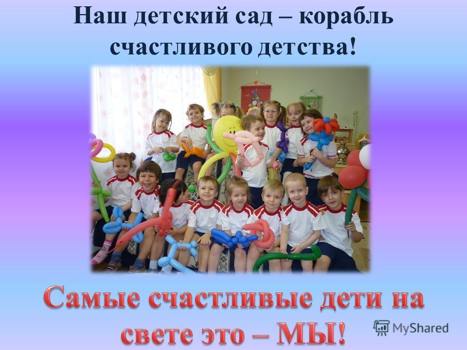 Наш детский сад – корабль счастливого детства!
