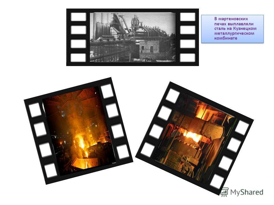 В мартеновских печах выплавляли сталь на Кузнецком металлургическом комбинате
