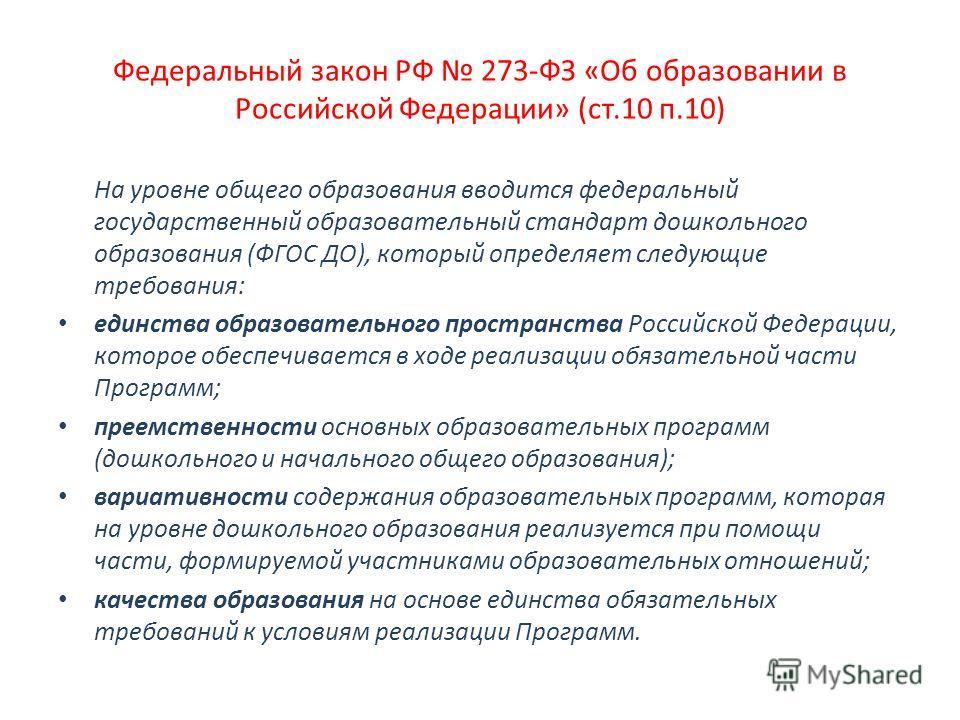 Федеральный закон РФ 273-ФЗ «Об образовании в Российской Федерации» (ст.10 п.10) На уровне общего образования вводится федеральный государственный образовательный стандарт дошкольного образования (ФГОС ДО), который определяет следующие требования: ед