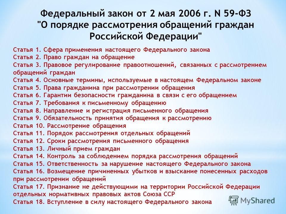 Федеральный закон от 2 мая 2006 г. N 59-ФЗ