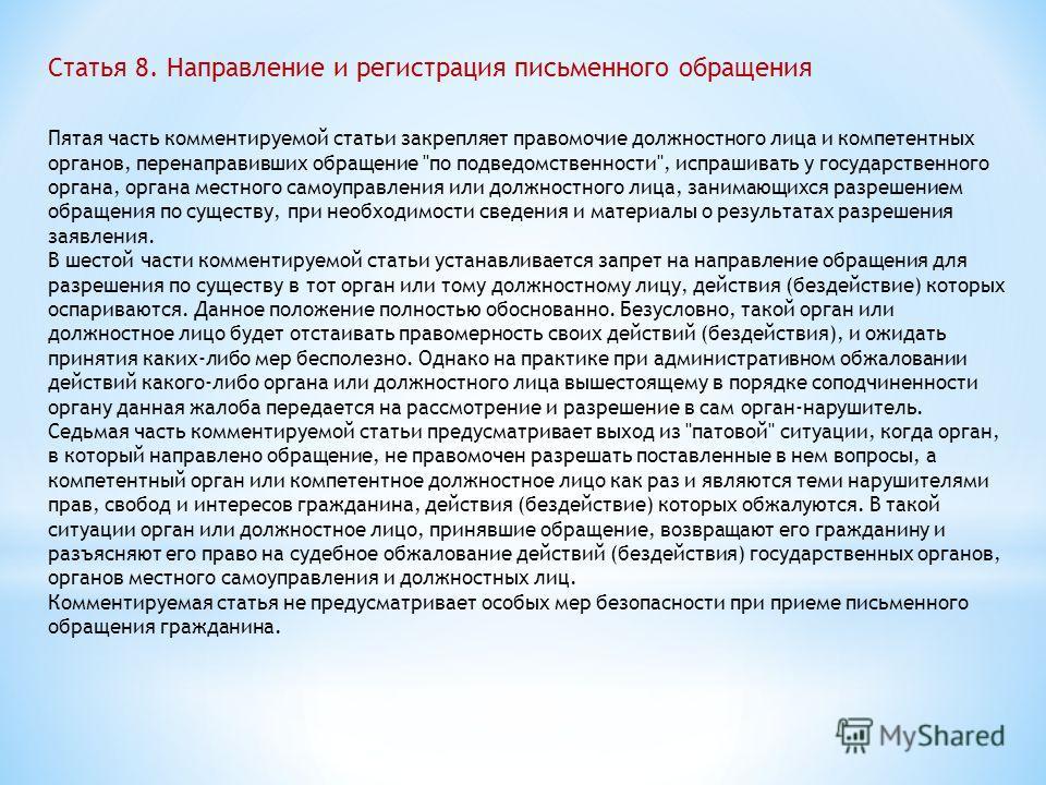 Статья 8. Направление и регистрация письменного обращения Пятая часть комментируемой статьи закрепляет правомочие должностного лица и компетентных органов, перенаправивших обращение