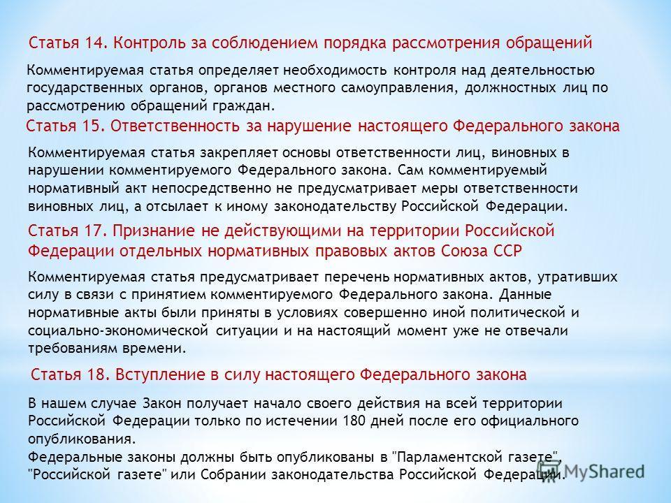 Порядок приема и рассмотрения обращений в адрес цик россии