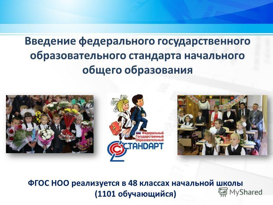 Введение федерального государственного образовательного стандарта начального общего образования ФГОС НОО реализуется в 48 классах начальной школы (1101 обучающийся)