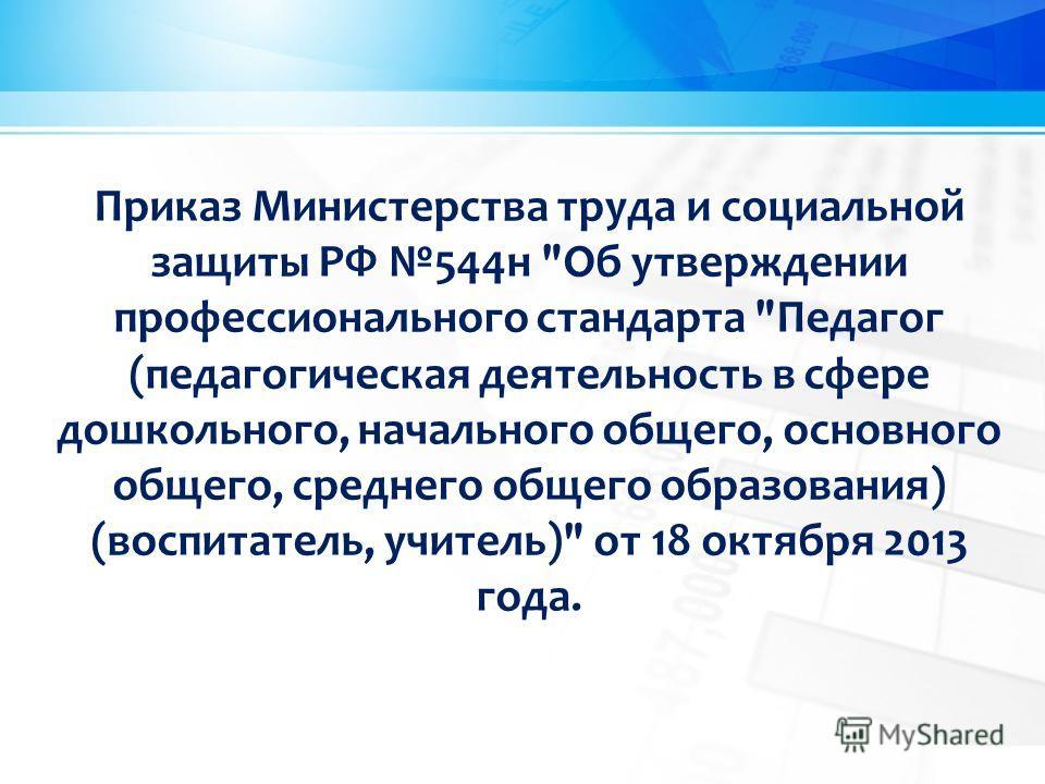 Приказ Министерства труда и социальной защиты РФ 544 н