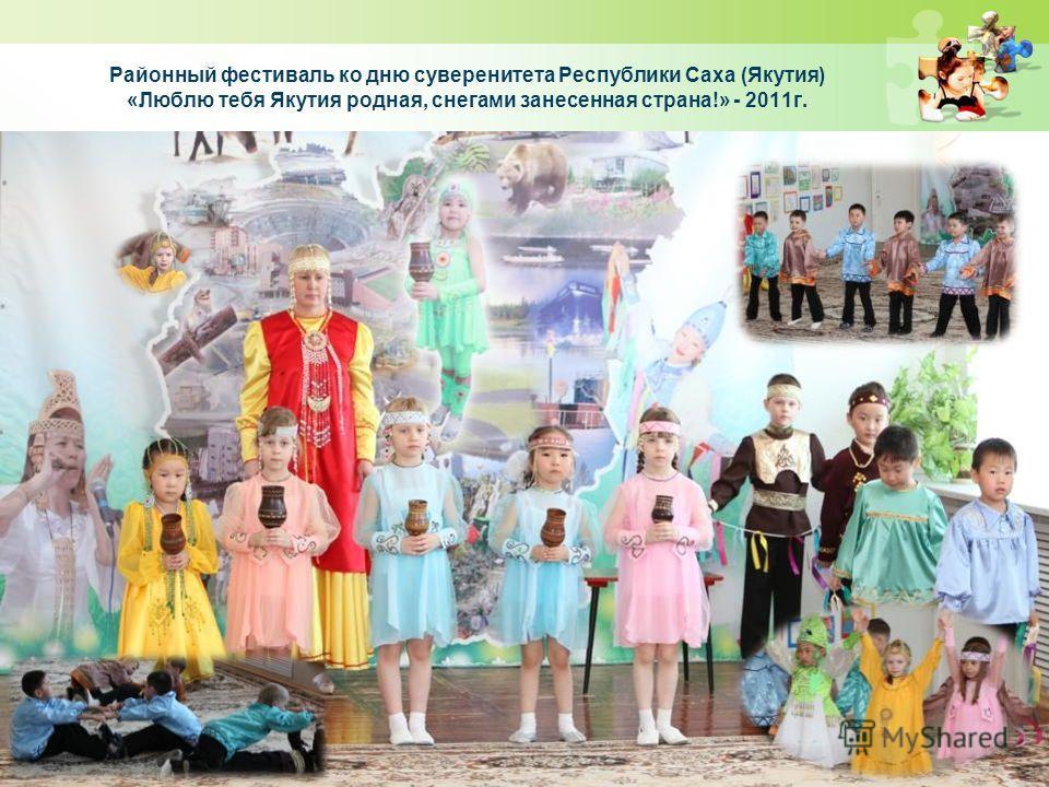Районный фестиваль ко дню суверенитета Республики Саха (Якутия) «Люблю тебя Якутия родная, снегами занесенная страна!» - 2011 г.