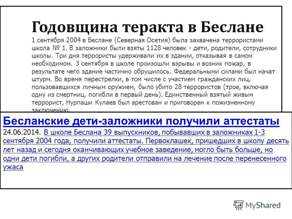 Годовщина теракта в Беслане 1 сентября 2004 в Беслане (Северная Осетия) была захвачена террористами школа 1. В заложники были взяты 1128 человек - дети, родители, сотрудники школы. Три дня террористы удерживали их в здании, отказывая в самом необходи