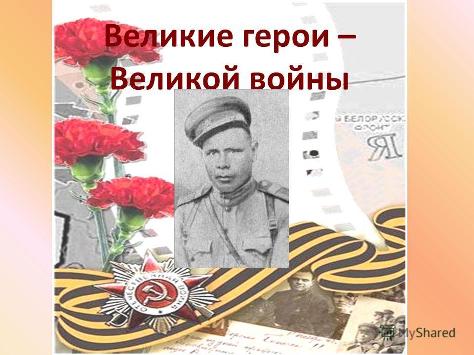 Великие герои – Великой войны