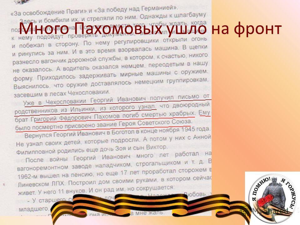 Много Пахомовых ушло на фронт