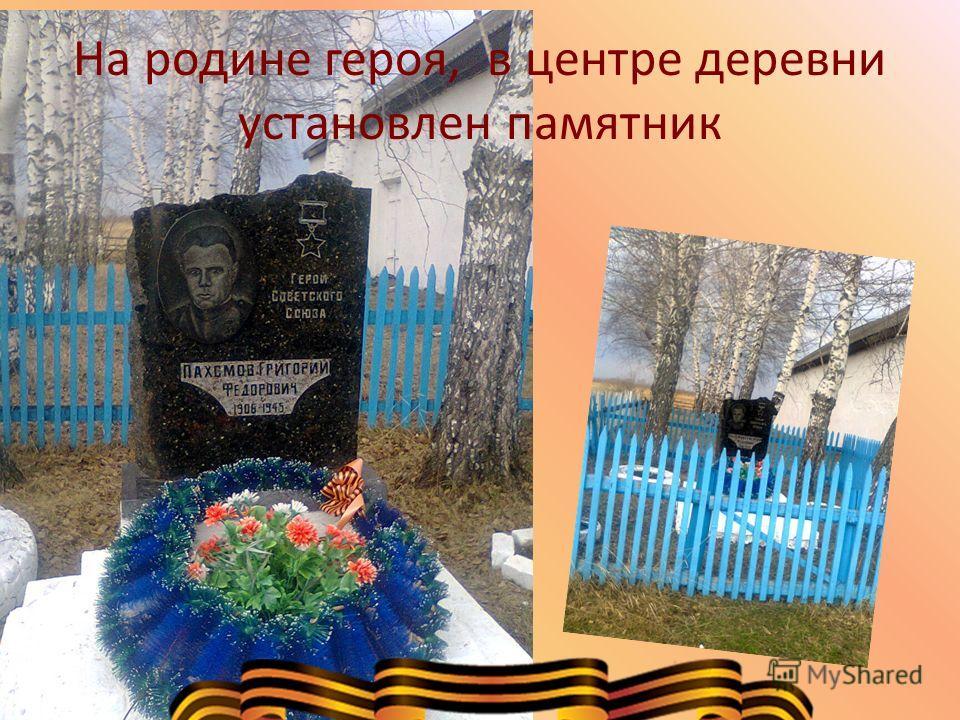 На родине героя, в центре деревни установлен памятник