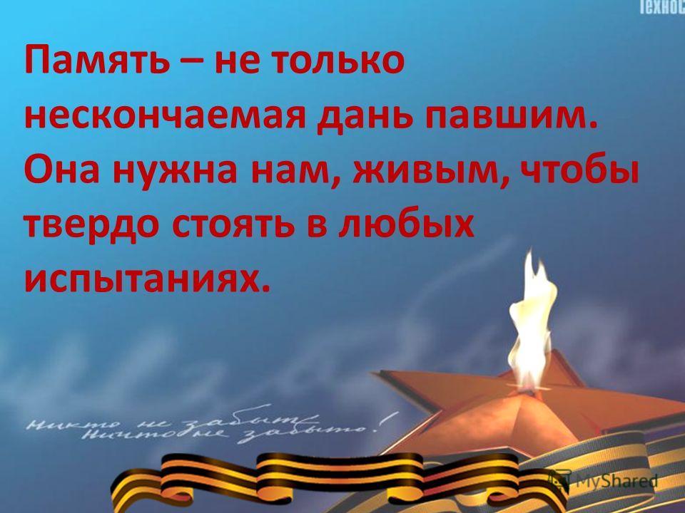Мой прапрадедушка Пахомов Григорий Фёдорович- Герой Советского союза. Память – не только нескончаемая дань павшим. Она нужна нам, живым, чтобы твердо стоять в любых испытаниях.