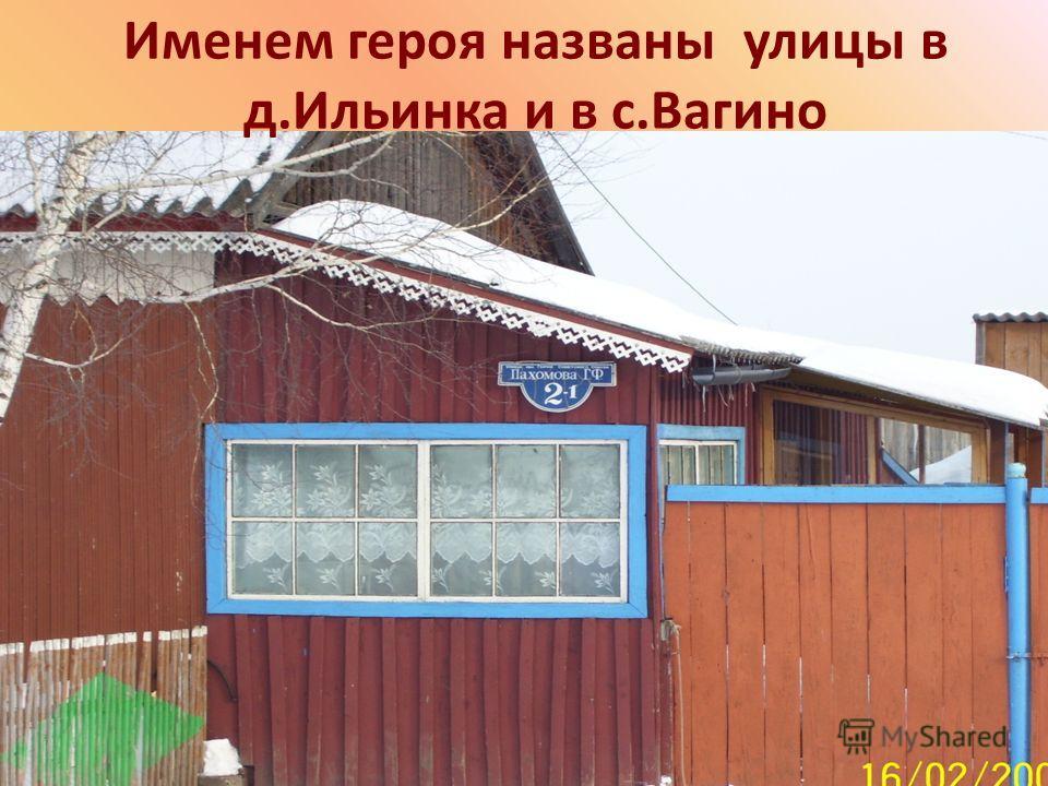 Именем героя названы улицы в д.Ильинка и в с.Вагино