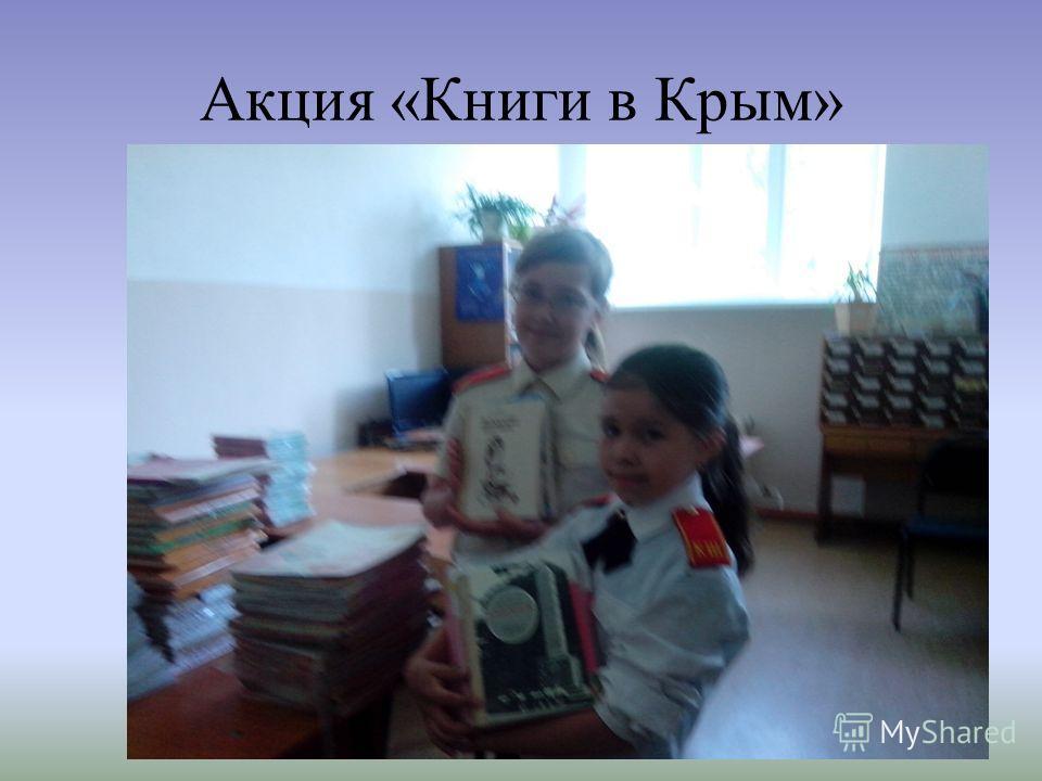 Акция «Книги в Крым»