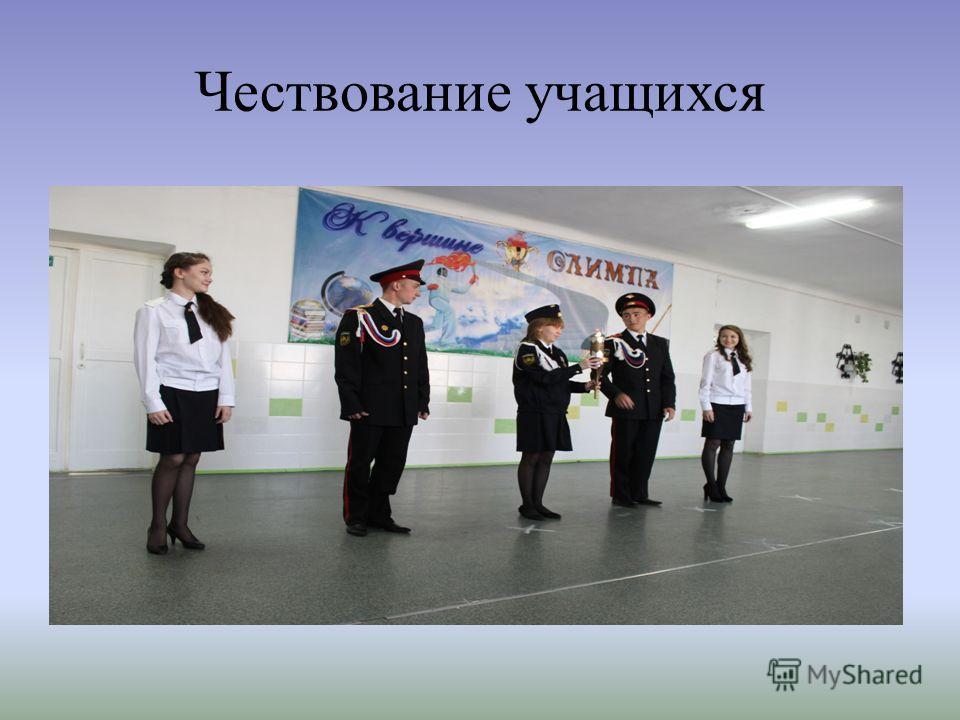 Чествование учащихся