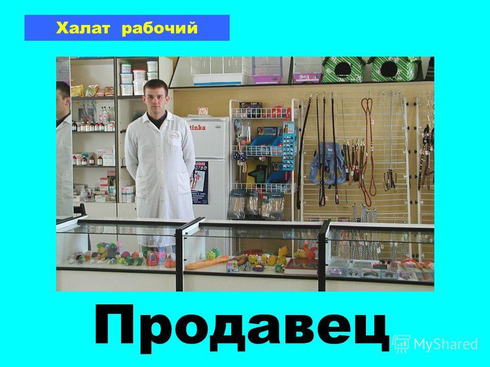 Продавец Халат рабочий