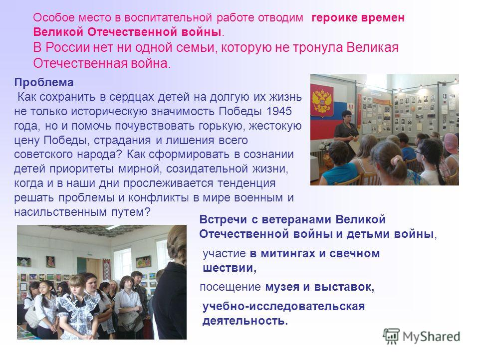 Встречи с ветеранами Великой Отечественной войны и детьми войны, Проблема Как сохранить в сердцах детей на долгую их жизнь не только историческую значимость Победы 1945 года, но и помочь почувствовать горькую, жестокую цену Победы, страдания и лишени