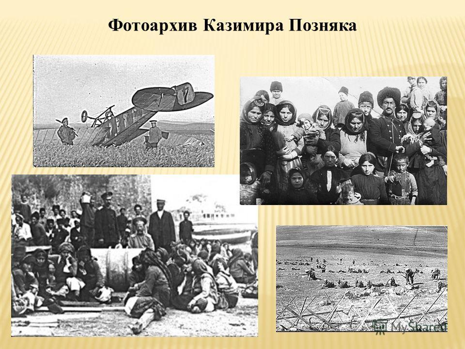 Фотоархив Казимира Позняка