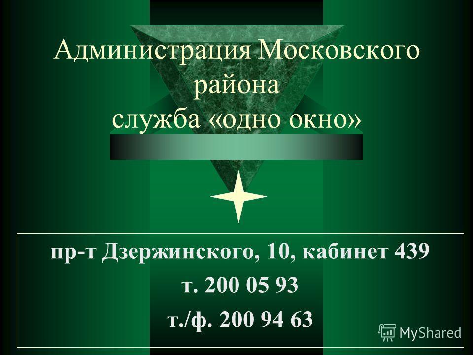 Администрация Московского района служба «одно окно» пр-т Дзержинского, 10, кабинет 439 т. 200 05 93 т./ф. 200 94 63