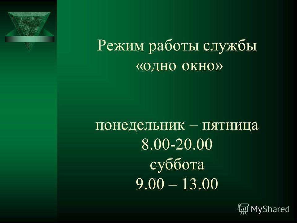 Режим работы службы «одно окно» понедельник – пятница 8.00-20.00 суббота 9.00 – 13.00